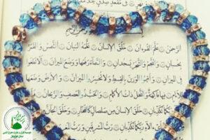 سوره الرحمن مشهور به عروس قرآن