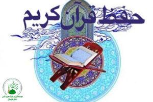 حفظ قرآن کریم