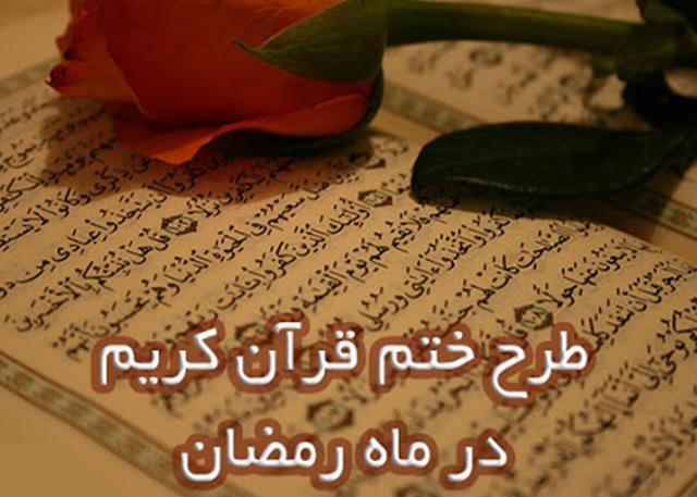 طرح ختم قرآن