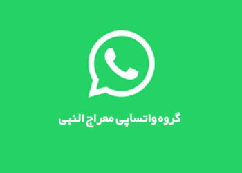 گروه معراج النبی در واتساپ