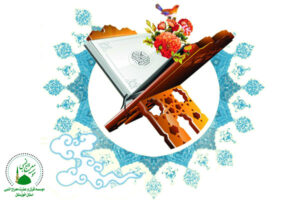 آموزه های قرآن
