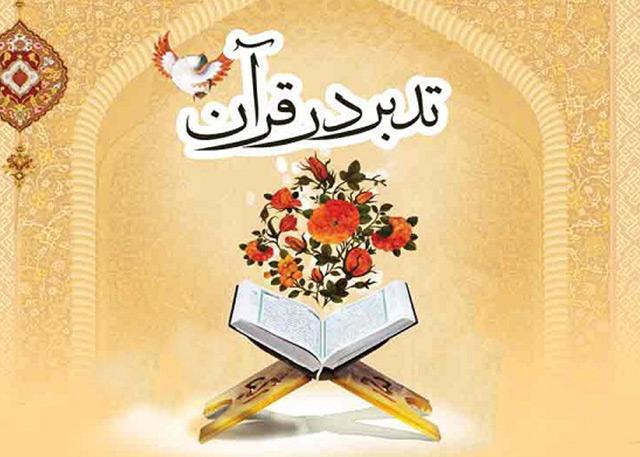 تدبر در قرآن کریم