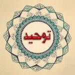 توحید اولین اصل مسلمانی
