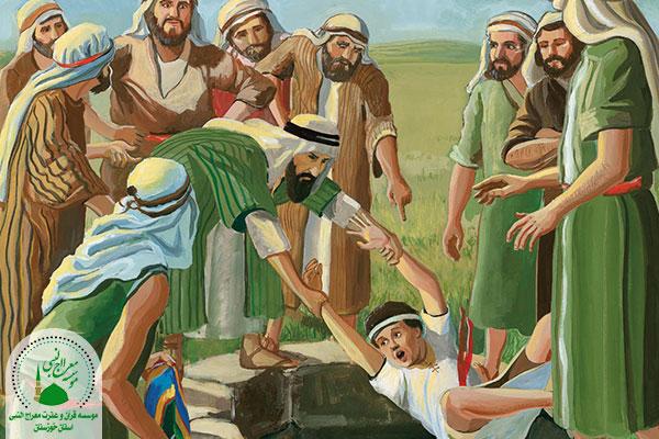 به چاه انداختن حضرت یوسف ع توسط برادران