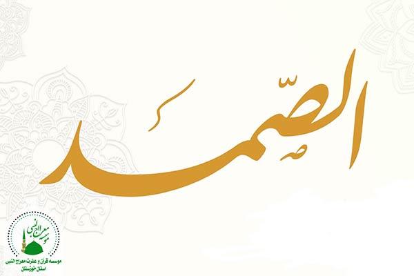 الصمد | سوره توحید