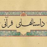 داستان های قرآنی
