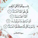 اخلاص نام دیگر سوره توحید