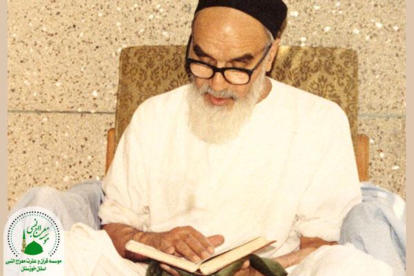 امام خمینی (ره) در حال تلاوت قرآن