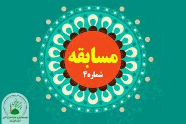 مسابقه شماره 4 موسسه معراج النبی
