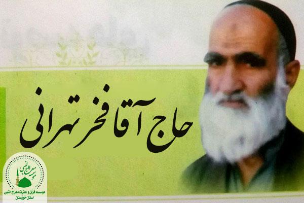 حاج آقا فخر تهرانی