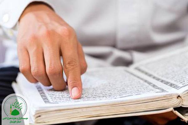 مرور آیات قرآن