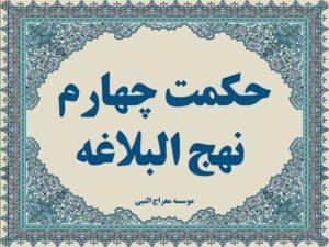 حکمت چهارم نهج البلاغه