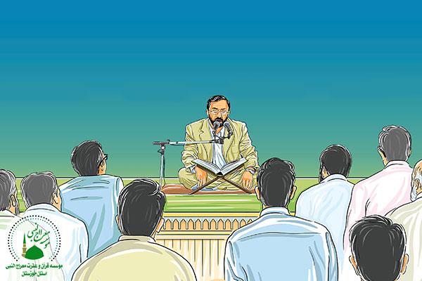 وظایف حافظ قرآن