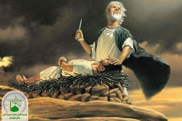 ذبح حضرت اسماعیل به دست حضرت ابراهیم