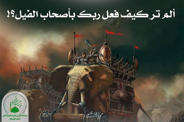 سوره مبارکه فیل   اصحاب فیل