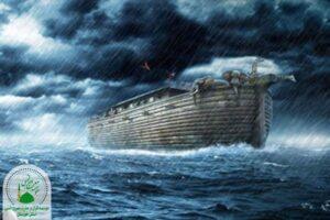 طوفان و کشتی حضرت نوح علیه السلام