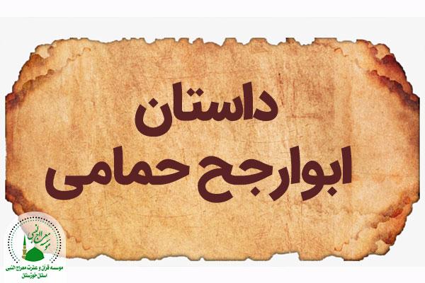 داستان ابوارجح حمامی | کرامتی از حضرت مهدی (عج)