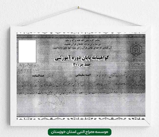 گواهینامه پایان دوره آموزشی جزء 30 خانم سلیمانی