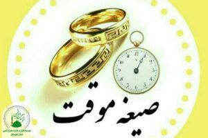 ازدواج موقت | صیغه موقت