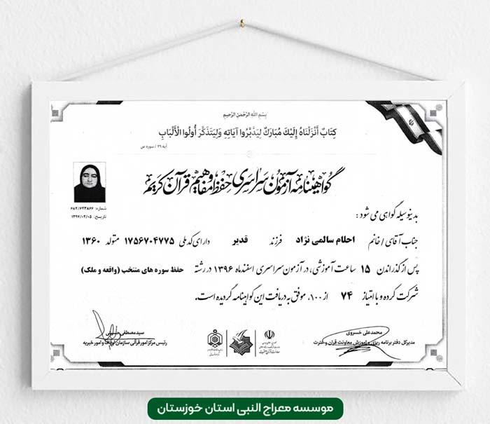 گواهینامه حفظ قرآن (سوره های منتخب واقعه و ملک)