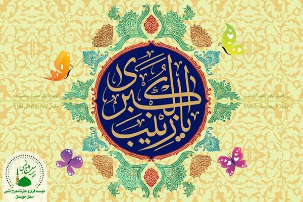 یا زینب کبری سلام الله علیها