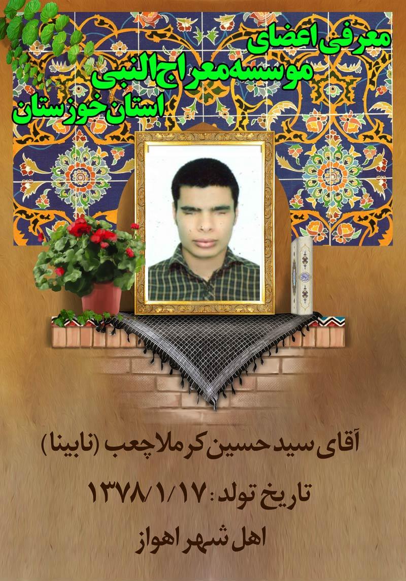 آقای سید حسین کرملاچعب