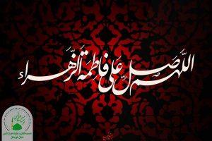 اللهم صل علی فاطمه الزهراء