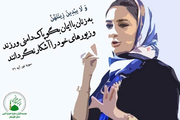مسئله حجاب در زنان | شبهات حجاب