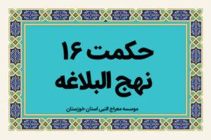 حکمت شانزدهم نهج البلاغه