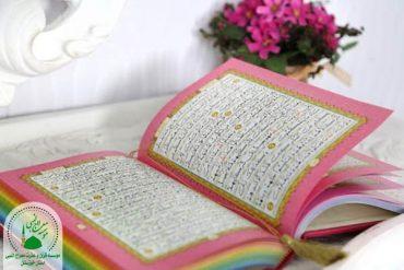 قرآن در احادیث