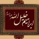 داستان حضرت ابراهیم علیه السلام