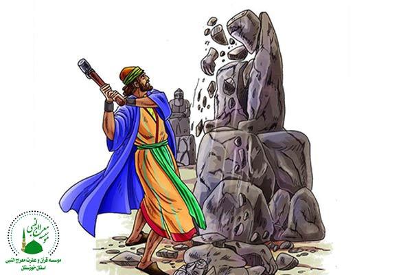 شکستن بت ها به دست حضرت ابراهیم علیه السلام