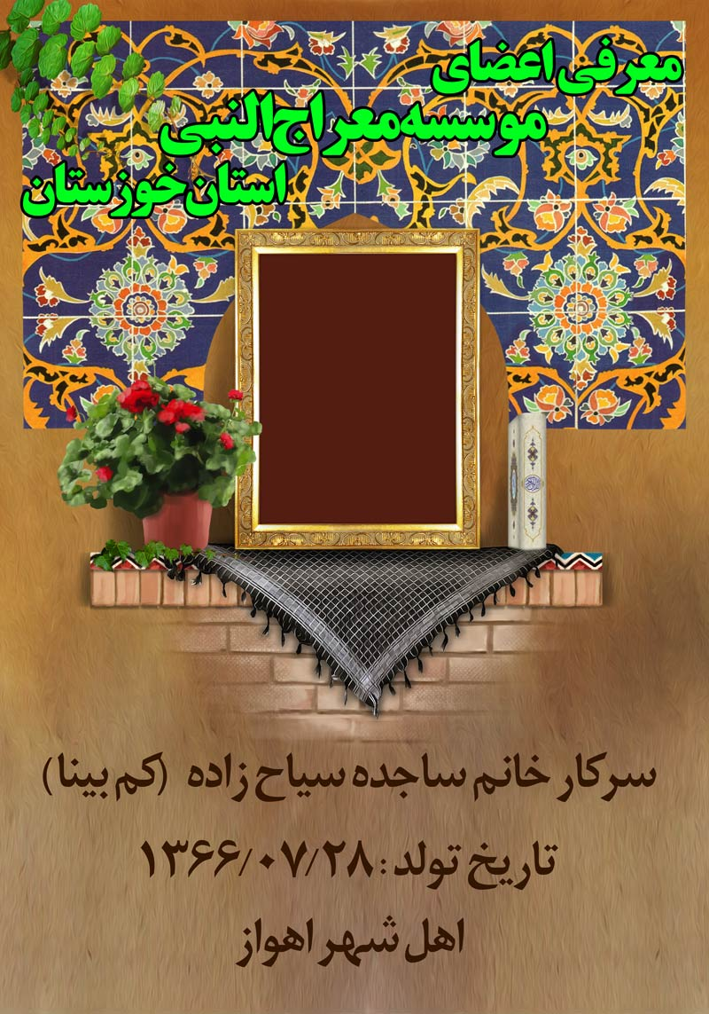سرکار خانم ساجده سیاح زاده