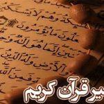 تفسیر قرآن کریم