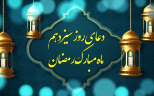 دعای روز سیزدهم ماه مبارک رمضان