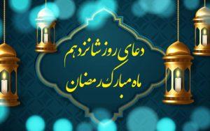 دعای روز شانزدهم ماه مبارک رمضان