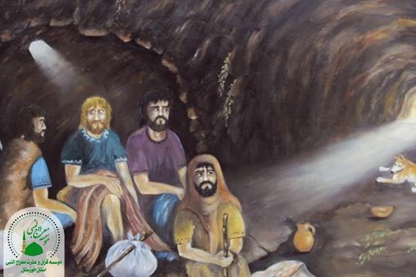 یاران غار | اصحاب کهف