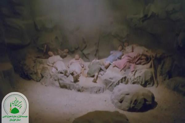 309 سال خواب اصحاب کهف ( یاران غار )