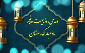دعای روز بیست و پنجم ماه مبارک رمضان