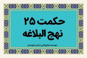 حکمت بیست و پنجم نهج البلاغه