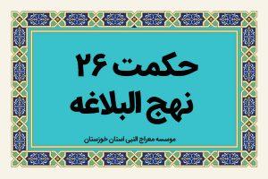 حکمت بیست و ششم نهج البلاغه