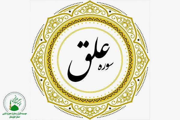 سوره مبارکه علق