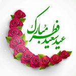 فرارسید عید سعید فطر مبارک باد