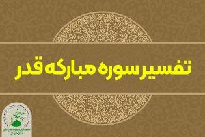 تفسیر سوره مبارکه قدر