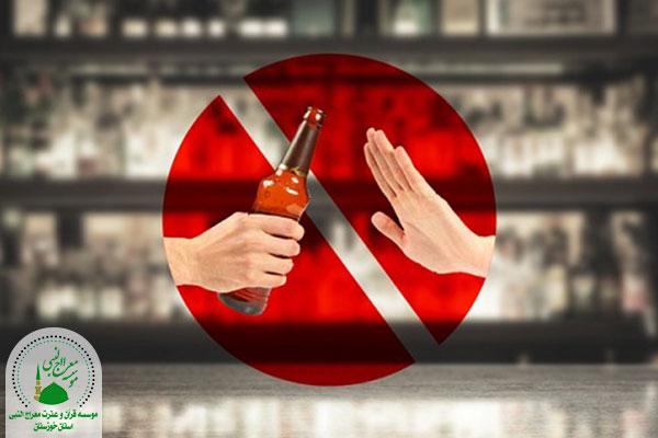 حرام بودن مشروبات الکلی