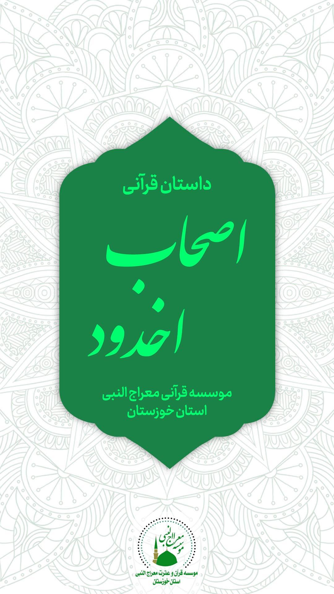 استوری داستان قرآنی اصحاب اخدود