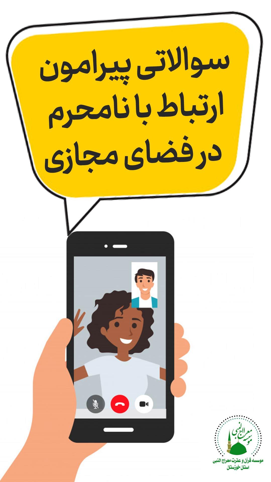 پاسخ به پرسشهایی درباره حدود ارتباط با نامحرم در فضای مجازی