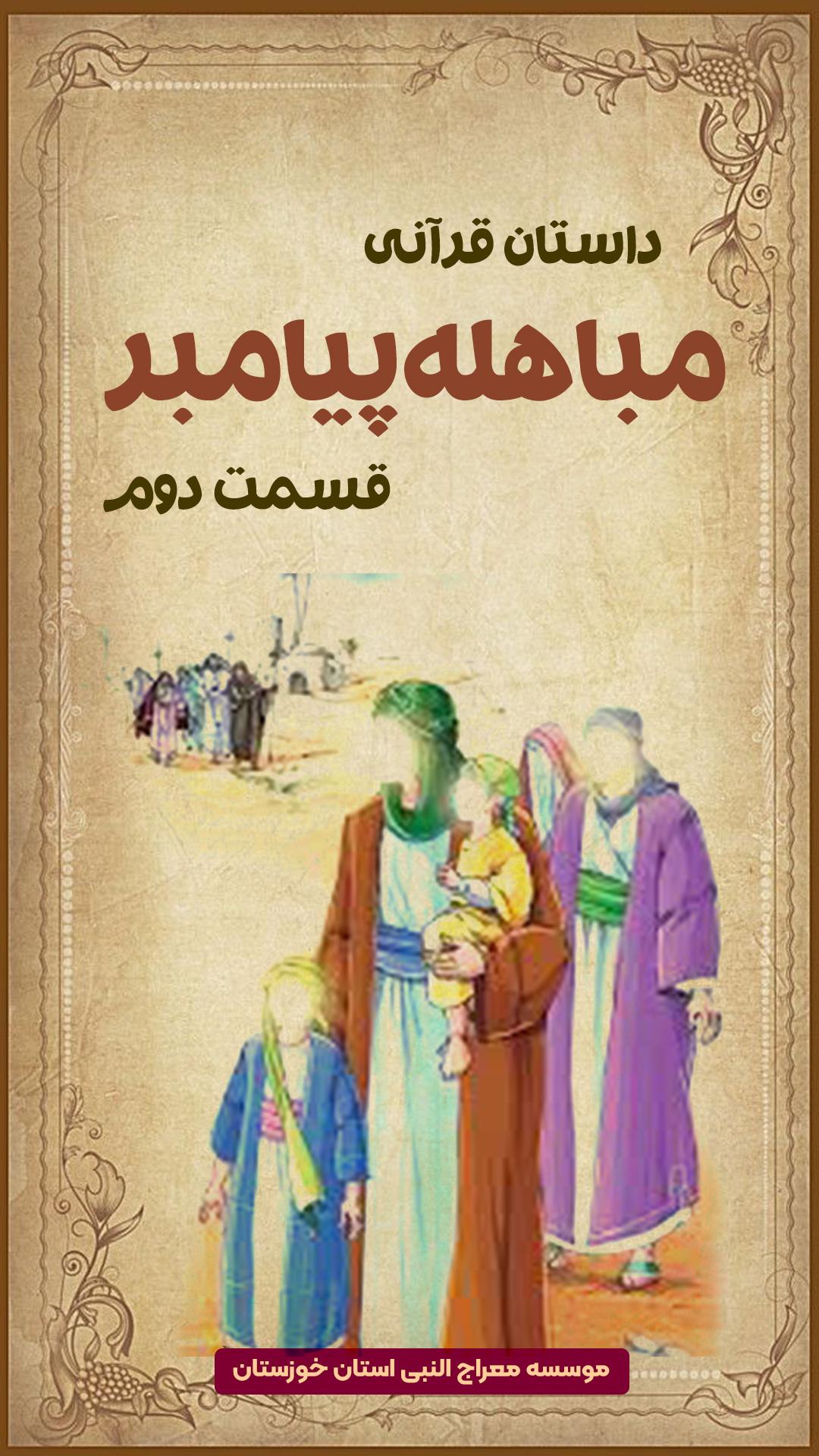 داستان مباهله پیامبر رحمت (ص) و حقانیت اسلام – بخش دوم