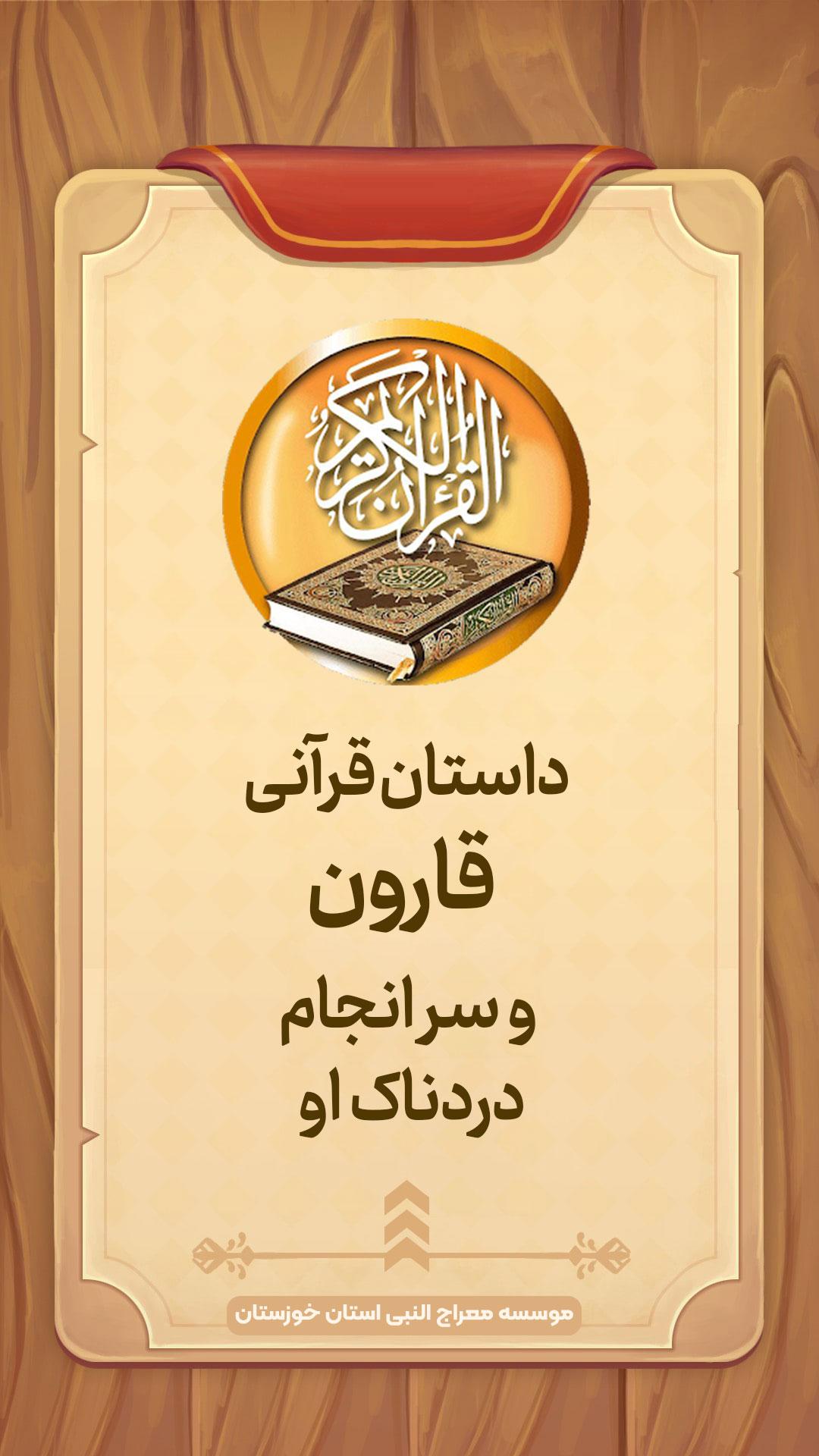 داستان قرآنی قارون و سر انجام دردناک او