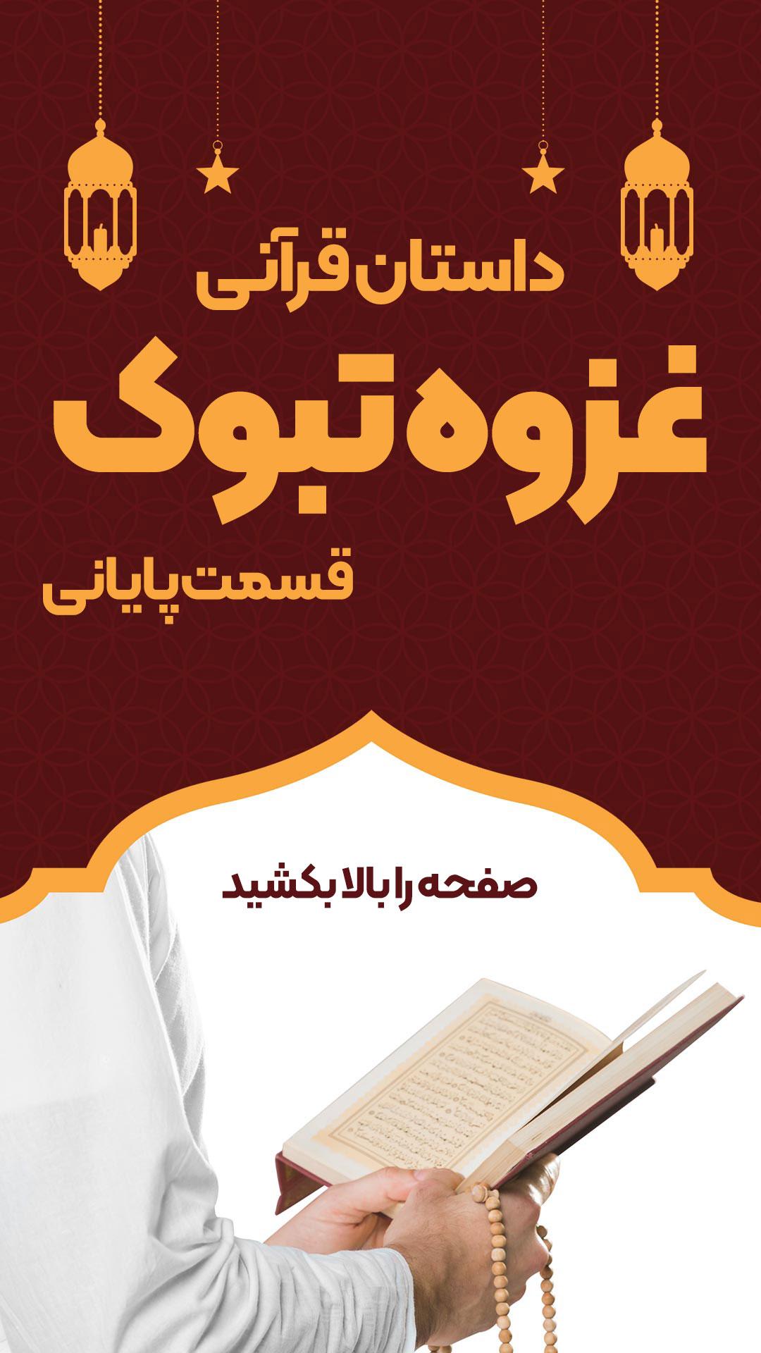 غزوه تبوک در قرآن – بخش آخر